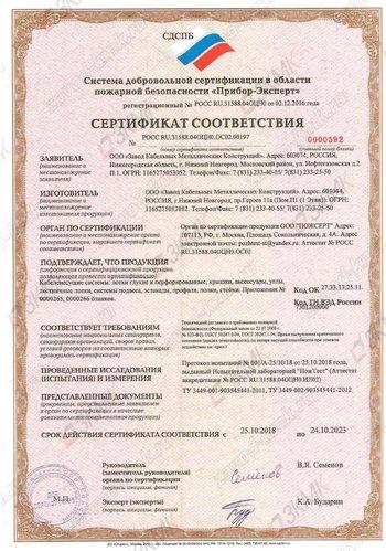 Пожарный сертификат продукции ЗКМК