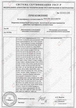 Сертификат ГОСТ на продукцию ЗКМК - лотки и профили (приложение)