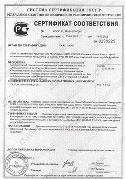 Сертификат ГОСТ на продукцию ЗКМК - лотки и профили