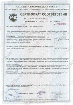 Сертификат ГОСТ на продукцию ЗКМК - лотки LP